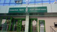 مواعيد عمل بنك السلام في الجزائر
