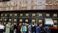 مواعيد عمل بنك القاهرة في مصر