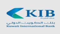 مواعيد عمل بنك الكويت الدولي في الكويت