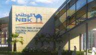 مواعيد عمل بنك الكويت الوطني في الأردن