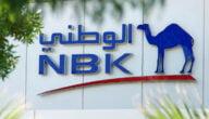 مواعيد عمل بنك الكويت الوطني في مصر