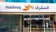 مواعيد عمل بنك المشرق الدولي في الإمارات