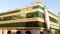 مواعيد عمل بنك أم درمان الوطني في السودان