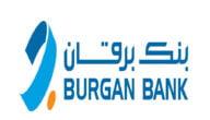 مواعيد عمل بنك برقان في الكويت