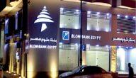 مواعيد عمل بنك بلوم في مصر