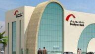 مواعيد عمل بنك بوبيان في الكويت