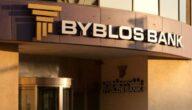 مواعيد عمل بنك بيبلوس افريقيا في السودان