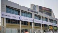 مواعيد عمل بنك دار التمويل في الإمارات