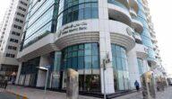 مواعيد عمل بنك دبي الإسلامي في الإمارات