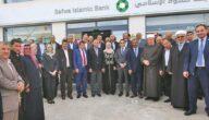 مواعيد عمل بنك صفوة الإسلامي في الأردن