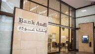 مواعيد عمل بنك عودة في الأردن
