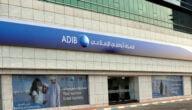 مواعيد عمل مصرف أبو ظبي الاسلامي في الإمارات