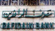 مواعيد عمل مصرف الرافدين في الأردن