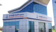 مواعيد عمل مصرف الشارقة الإسلامي في الإمارات