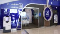 مواعيد مصرف الراجحي في الأردن