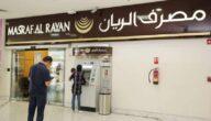 مواعيد عمل مصرف الريان في قطر