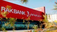 مواعيد عمل بنك رأس الخيمة الوطني في الإمارات
