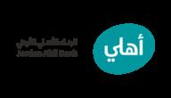 مواعيد عمل البنك الأهلي الأردني في الأردن