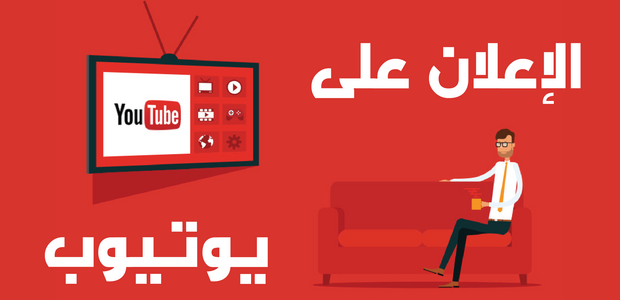 أسعار إعلانات يوتيوب ما هي أسعار الحملات الإعلانية يوتيوب
