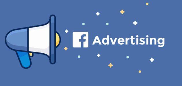 أسعار اعلانات فيس بوك ما هي اسعار الحملات الاعلانية فيس بوك