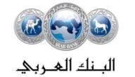 مواعيد عمل البنك العربي في اليمن