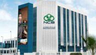مواعيد عمل المصرف التجاري الوطني في ليبيا