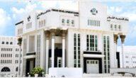 مواعيد عمل بنك التنمية العماني في سلطنة عمان