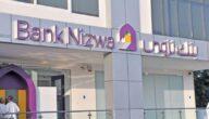 مواعيد عمل بنك نزوى في سلطنة عمان