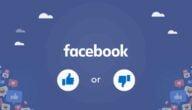كيف تسوق لصفحتك على فيس بوك دون إعلان ممول