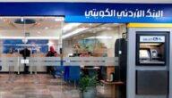 مواعيد عمل البنك الأردني الكويتي في الأردن
