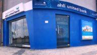 مواعيد عمل البنك الأهلي المتحد في البحرين