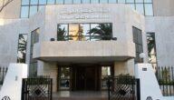مواعيد عمل البنك التونسي الكويتي في تونس