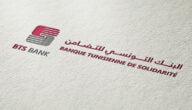 مواعيد عمل البنك التونسي للتضامن في تونس