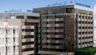مواعيد عمل البنك التونسي في تونس