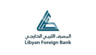 مواعيد عمل المصرف الليبي الخارجي في ليبيا
