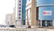 مواعيد عمل بنك أم القيوين الوطني في الإمارات