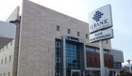 مواعيد عمل بنك إيلربانكاسي في تركيا
