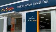 مواعيد عمل بنك الأردن في الأردن