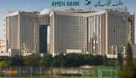 مواعيد عمل بنك الأمان في تونس