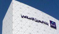 مواعيد عمل بنك البحرين الإسلامي في البحرين