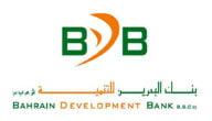 مواعيد عمل بنك البحرين للتنمية في البحرين