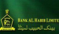 مواعيد عمل بنك الحبيب في البحرين