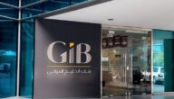 مواعيد عمل بنك الخليج الدولي في البحرين