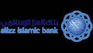 مواعيد عمل بنك العز الإسلامي في سلطنة عمان