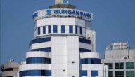 مواعيد عمل بنك برقان في تركيا