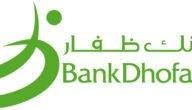 مواعيد عمل بنك ظفار في سلطنة عمان