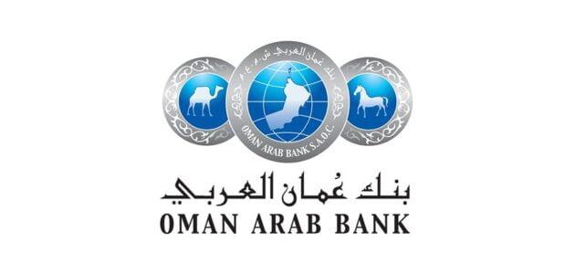 مواعيد عمل بنك عمان العربي في سلطنة عمان