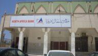 مواعيد عمل مصرف شمال إفريقيا في ليبيا