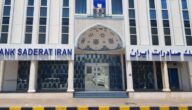 مواعيد عمل بنك صادرات إيران في سلطنة عمان