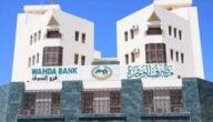 مواعيد عمل مصرف الوحدة في ليبيا